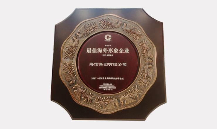 Hisense, Premio a la Mejor Imagen Global durante 3 años consecutivos en China