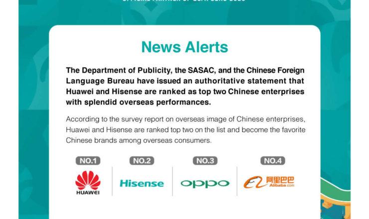 Hisense galardonada por su proyección internacional en la Chinese Enterprise Global Image Summit